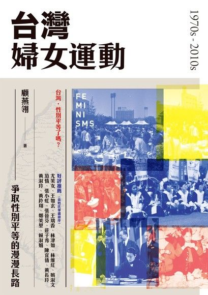 台灣婦女運動