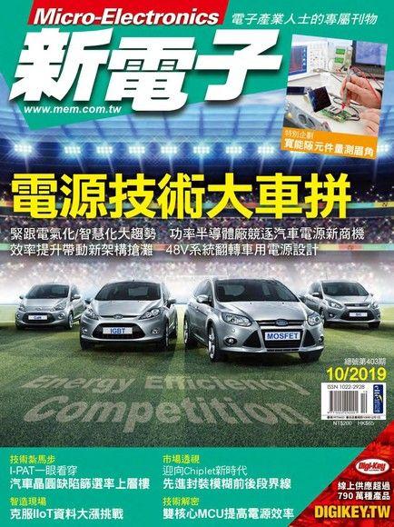 新電子科技雜誌 10月號/2019 第403期