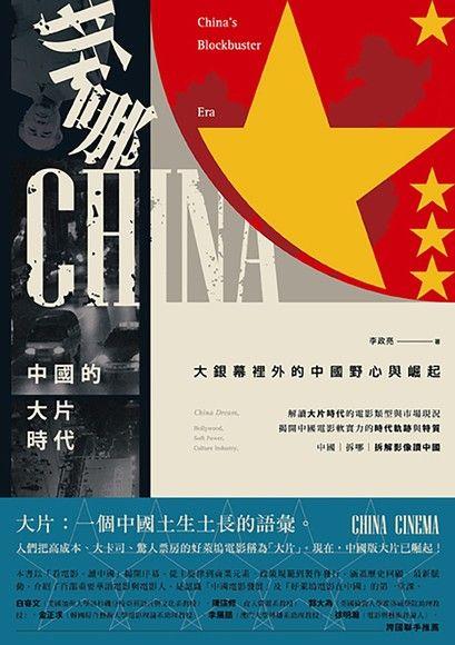 拆哪,中國的大片時代