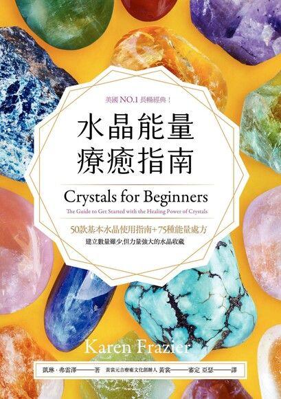 水晶能量療癒指南