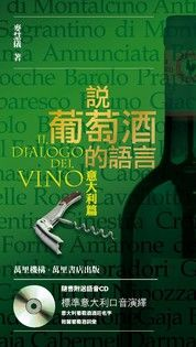 說葡萄酒的語言:意大利篇
