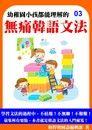 超簡單!無痛韓語文法:第三冊