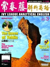 常春藤解析英語 3月號/2010 第260期