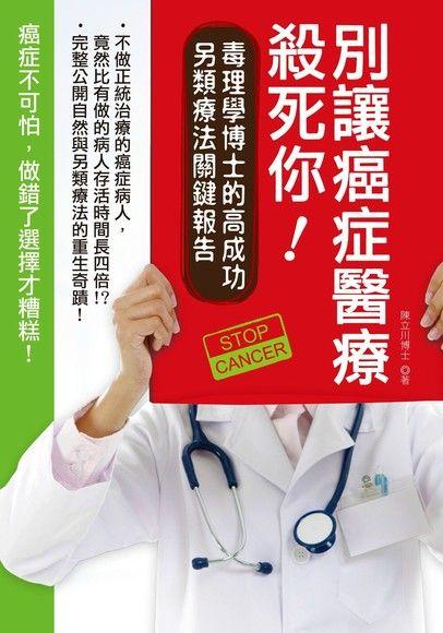 別讓癌症醫療殺死你!毒理學博士的高成功另類療法關鍵報告
