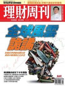 理財周刊 第869期 2017/04/21