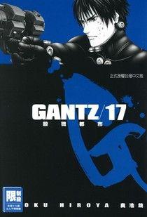 GANTZ殺戮都市(17)