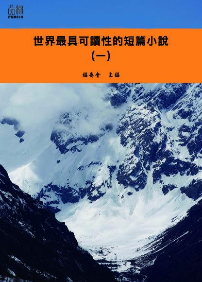世界最具可讀性的短篇小說(一)