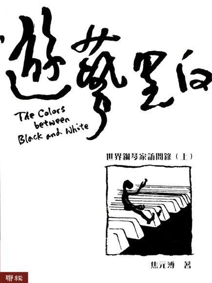 遊藝黑白:世界鋼琴家訪問錄(上)(平裝)