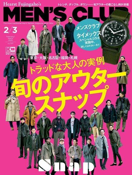 MEN'S CLUB 2020年02、03月合刊號 【日文版】