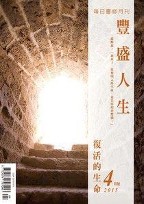豐盛人生靈修月刊 04月號/2015 第68期