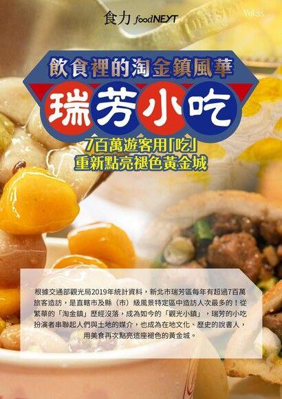 食力專題報導vol.35