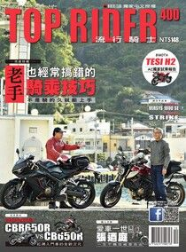 流行騎士Top Rider 12月號/2020 第400期