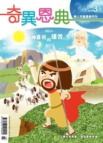 奇異恩典兒童靈修月刊 03月號/2015 第48期