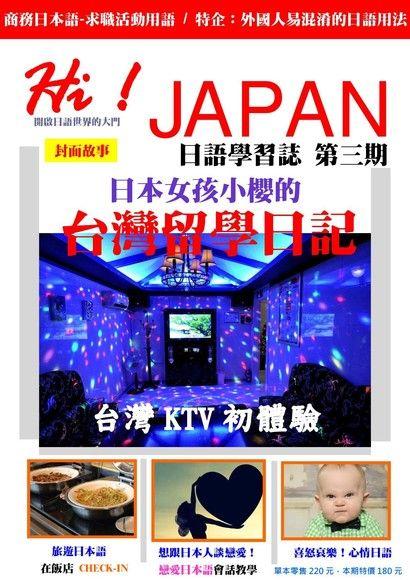 HI!JAPAN日語學習誌 10月號/2015 第3期