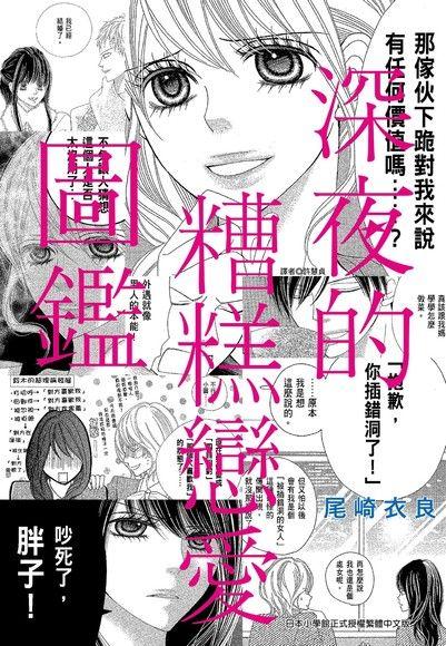 深夜的糟糕戀愛圖鑑(01)
