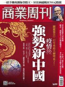 商業周刊 第1699期 2020/06/03