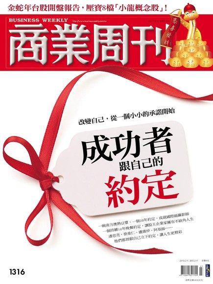 商業周刊 第1316期 2013/02/06