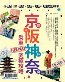 京都 大阪 神戶 奈良乘車PASS FREE 究極攻略