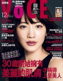 VoCE美妝時尚國際中文版 12月號/2017 第99期