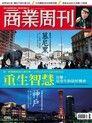 商業周刊 第1396期 2014/08/13
