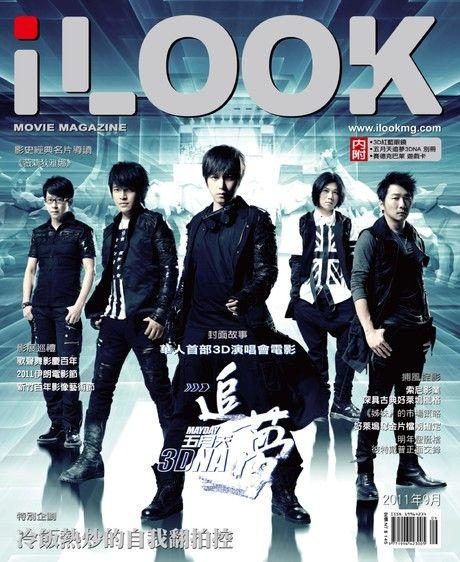 iLOOK電影雜誌2011年09月號