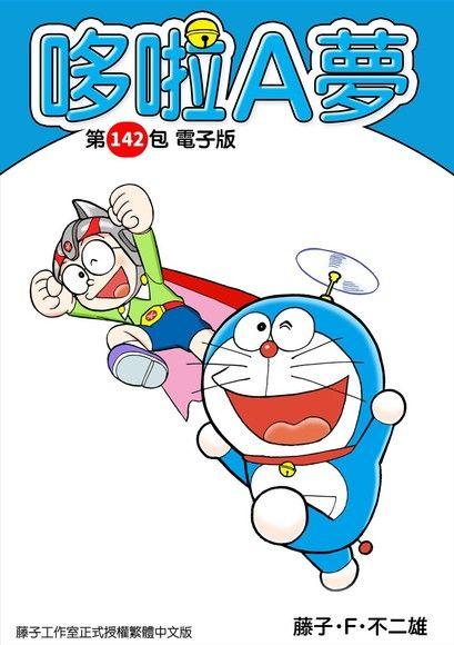 哆啦A夢 第142包 電子版