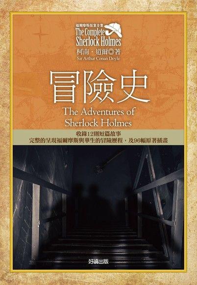 福爾摩斯探案全集2-冒險史【收錄原著插畫】