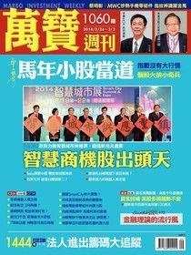 萬寶週刊 第1060期 2014/02/21