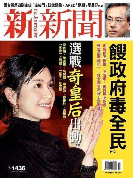新新聞 第1436期 2014/09/11