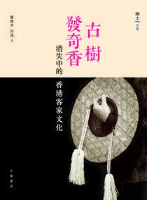 古樹發奇香:消失中的香港客家文化