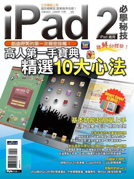 iPad2 必學秘技(iPad適用)