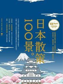 日本散策100景