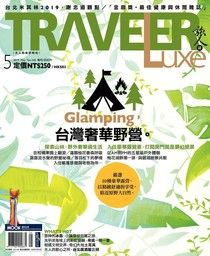 TRAVELER luxe旅人誌 05月號/2019 第168期