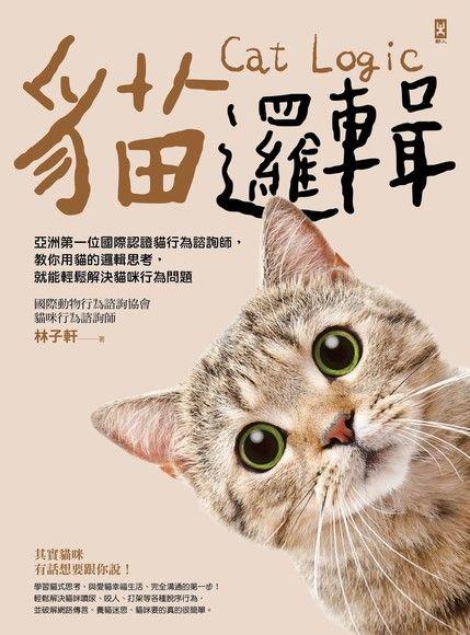 貓邏輯(暢銷新裝版)