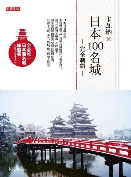 卡瓦納X日本100名城完全制霸