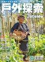 戶外探索Outside雙月刊 02-03月號/2017年 第31期