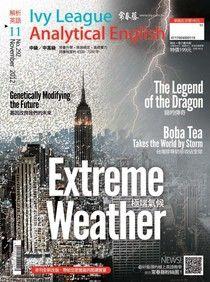 常春藤解析英語 11月號/2012 第292期