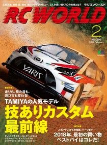 RC WORLD 2018年2月號 No.266 【日文版】