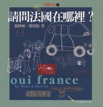 交換日記3─請問法國在哪裡?