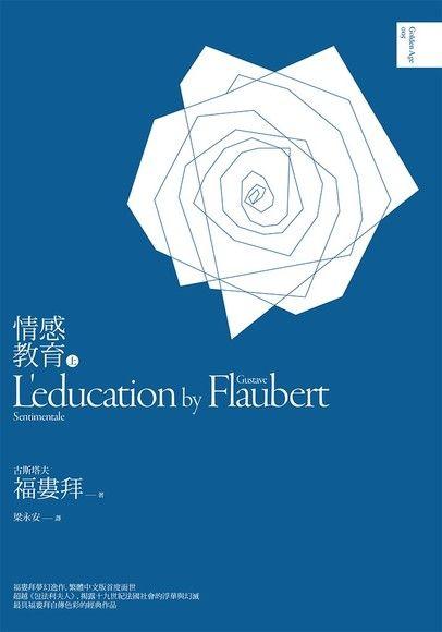 情感教育經典全譯本(上)