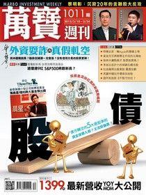 萬寶週刊 第1011期 2013/03/15