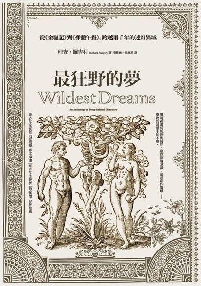 最狂野的夢:從「金驢記」到「裸體午餐」,跨越兩千年的迷幻異域