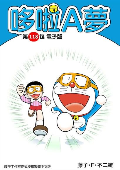 哆啦A夢 第118包 電子版