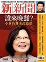 新新聞 第1469期 2015/04/29