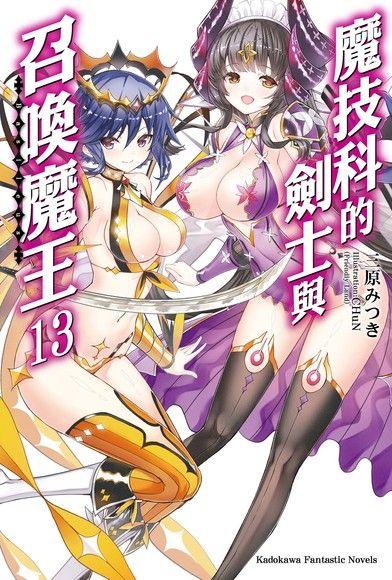 魔技科的劍士與召喚魔王 (13)