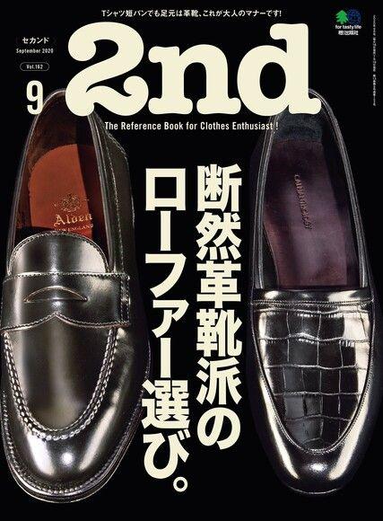 2nd 2020年9月號 Vol.162 【日文版】