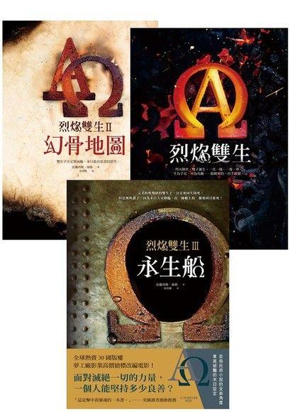 《烈焰雙生1~3》全系列套書