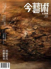 典藏今藝術&投資 05月號/2019 第320期