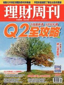 理財周刊 第1076期 2021/04/09