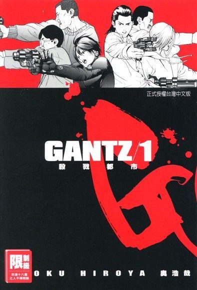 GANTZ殺戮都市(01)